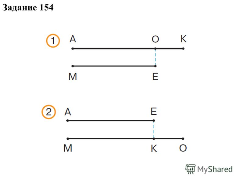 Задание 154