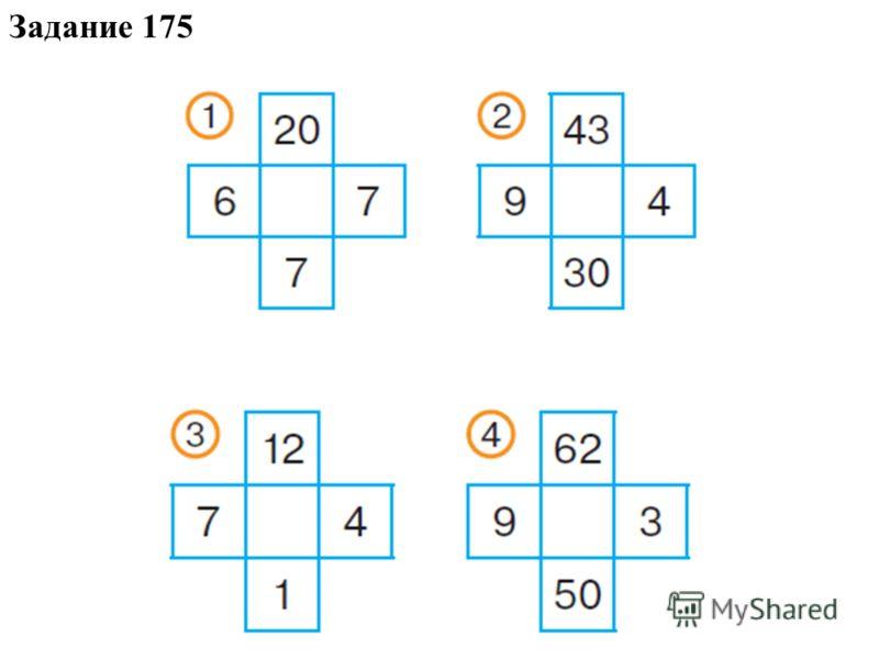 Задание 175
