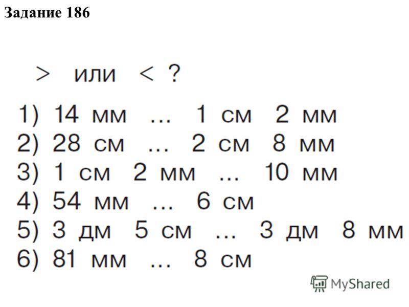 Задание 186