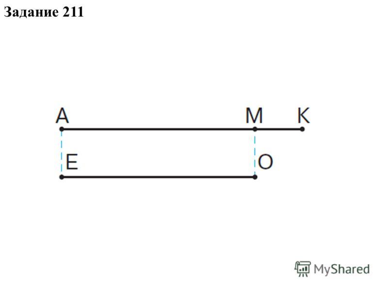 Задание 211