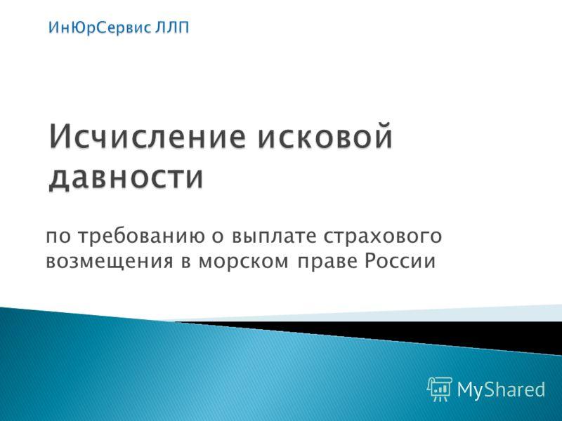 по требованию о выплате страхового возмещения в морском праве России