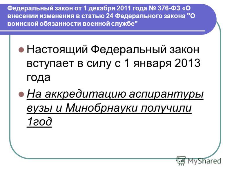 Федеральный закон от 1 декабря 2011 года 376-ФЗ «О внесении изменения в статью 24 Федерального закона
