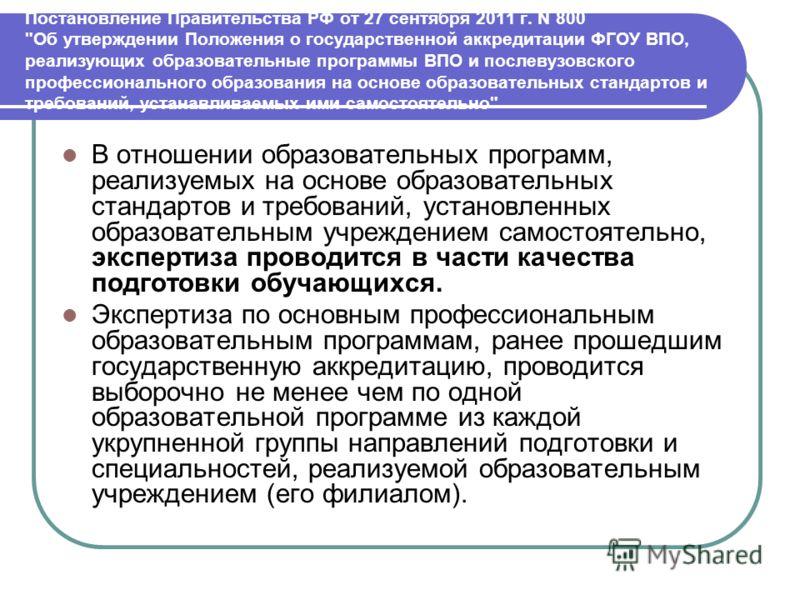 Постановление Правительства РФ от 27 сентября 2011 г. N 800