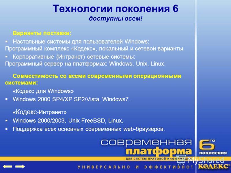 Технологии поколения 6 доступны всем! Варианты поставки: Настольные системы для пользователей Windows: Программный комплекс «Кодекс», локальный и сетевой варианты. Корпоративные (Интранет) сетевые системы: Программный сервер на платформах: Windows, U