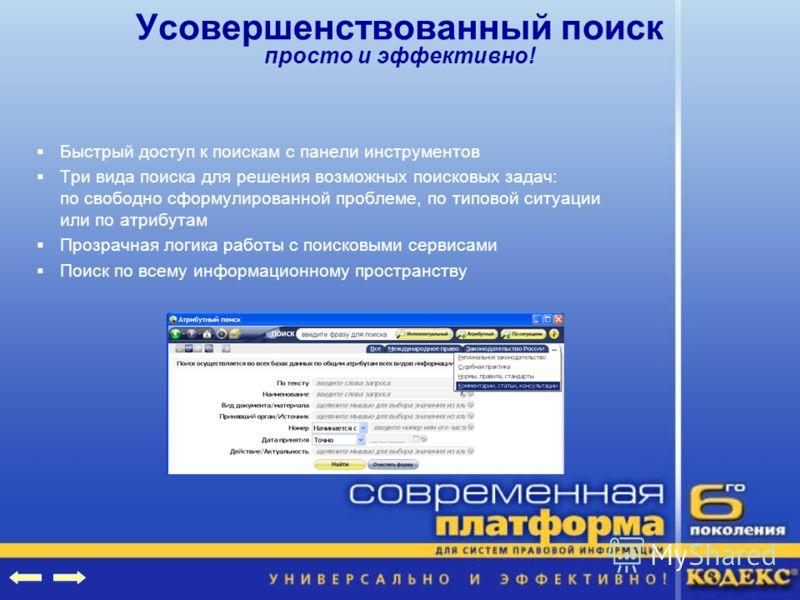 Быстрый доступ к поискам с панели инструментов Три вида поиска для решения возможных поисковых задач: по свободно сформулированной проблеме, по типовой ситуации или по атрибутам Прозрачная логика работы с поисковыми сервисами Поиск по всему информаци