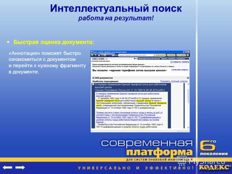 Быстрая оценка документа: «Аннотация» поможет быстро ознакомиться с документом и перейти к нужному фрагменту в документе. Интеллектуальный поиск работа на результат!