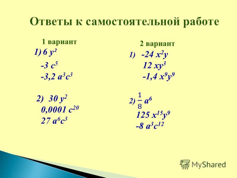 1 вариант 1)6 у² -3 c 5 -3,2 а 3 с 3 2) 30 у 2 0,0001 с 20 27 а 6 с 3 2 вариант
