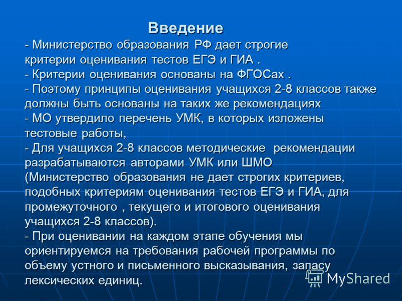 Введение - Министерство образования РФ дает строгие критерии оценивания тестов ЕГЭ и ГИА. - Критерии оценивания основаны на ФГОСах. - Поэтому принципы оценивания учащихся 2-8 классов также должны быть основаны на таких же рекомендациях - МО утвердило