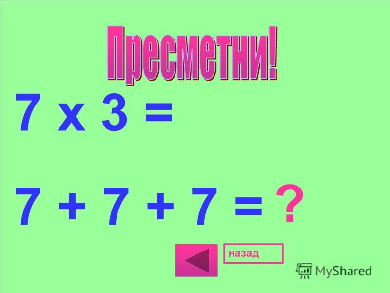 9 х 4 = 9 + 9 + 9 + 9 = ? назад
