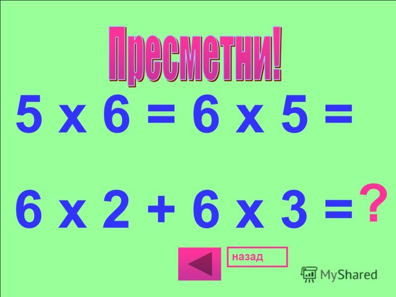 7 х 3 = 7 + 7 + 7 = ? назад