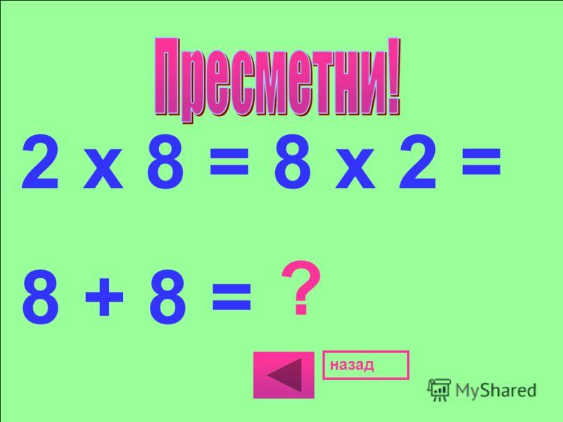 5 х 6 = 6 х 5 = 6 х 2 + 6 х 3 = ? назад