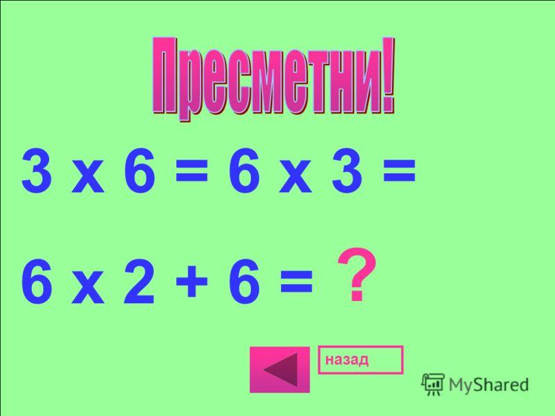 8 х 7 = 8 х 2 + 8 х 4 + 8 = ? назад