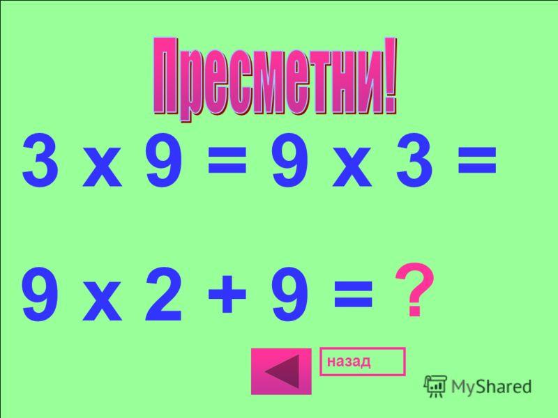 6 х 7 = 7 х 6 = 7 х 3 + 7 х 3 = ? назад