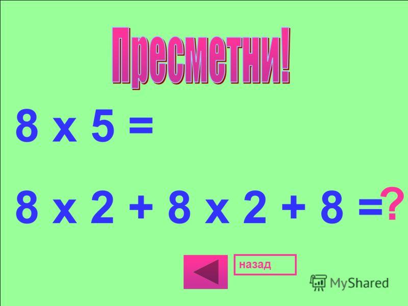 9 х 7 = 9 х 3 + 9 х 3 + 9 = ? назад