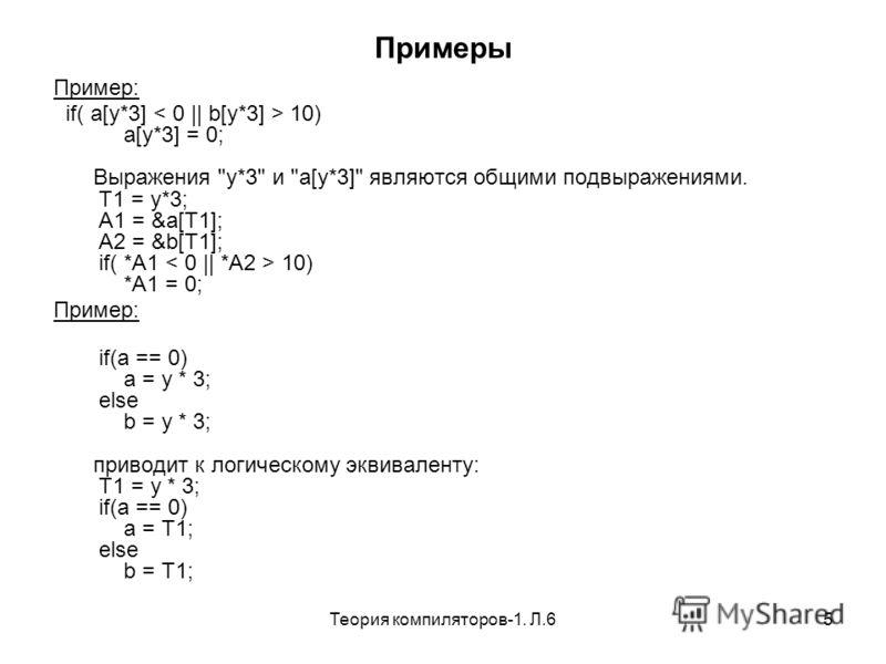 Теория компиляторов-1. Л.65 Примеры Пример: if( a[y*3] 10) a[y*3] = 0; Выражения