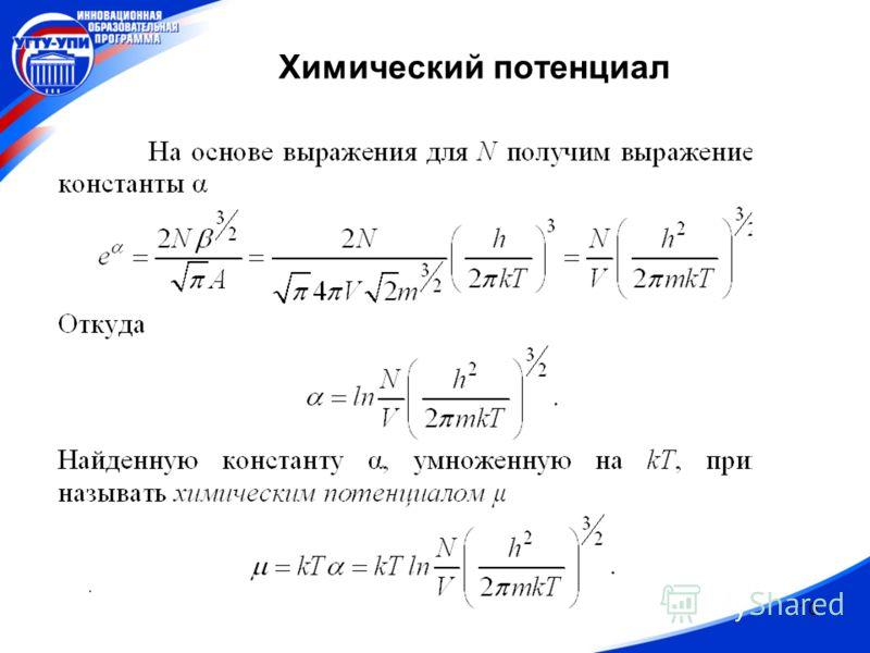 10. Химический потенциал