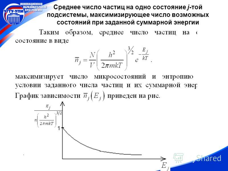 11. Среднее число частиц на одно состояние j-той подсистемы, максимизирующее число возможных состояний при заданной суммарной энергии 1