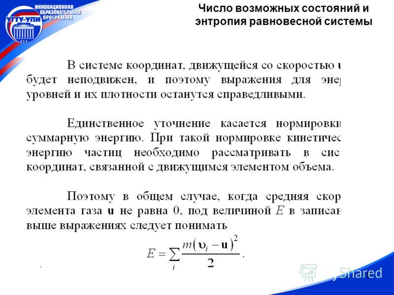 15. Число возможных состояний и энтропия равновесной системы