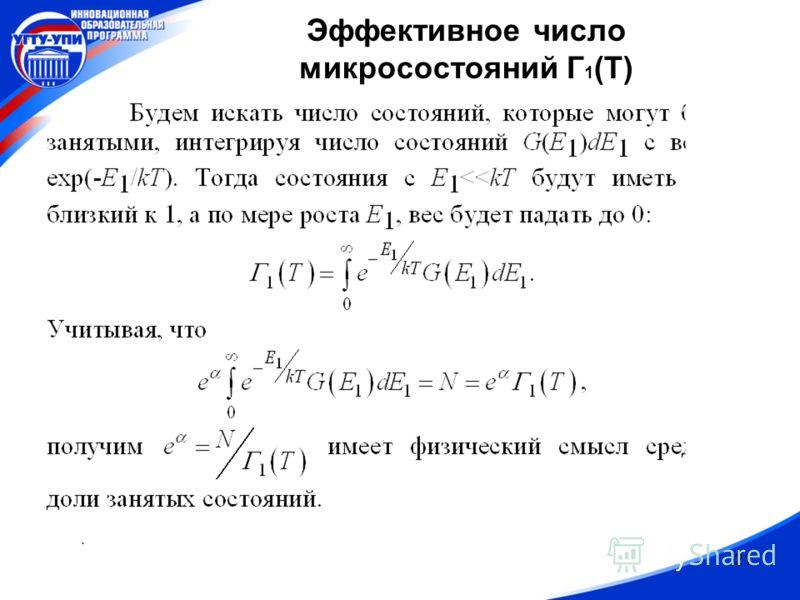 21. Эффективное число микросостояний Г 1 (Т)