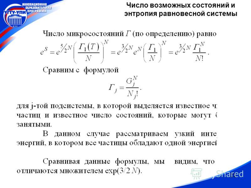 23. Число возможных состояний и энтропия равновесной системы