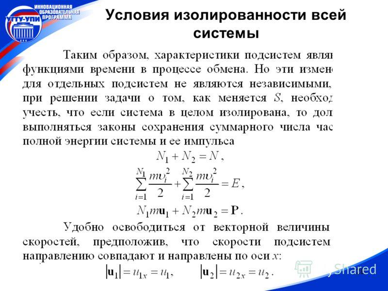 28. Условия изолированности всей системы