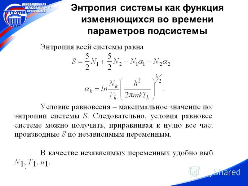 29. Энтропия системы как функция изменяющихся во времени параметров подсистемы