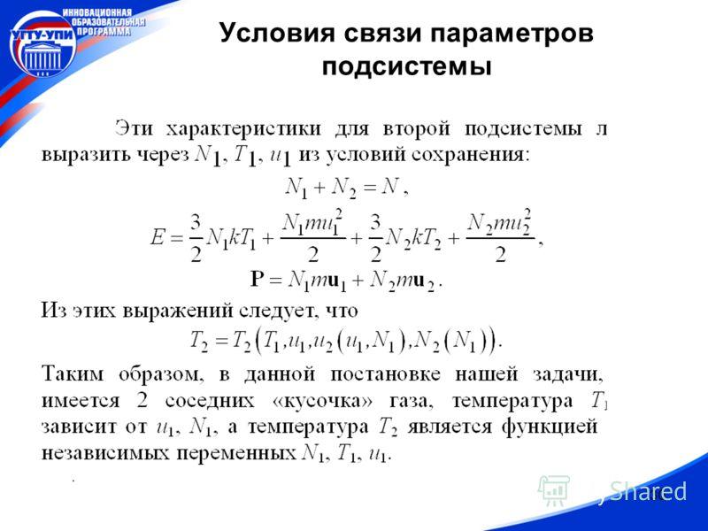 30. Условия связи параметров подсистемы