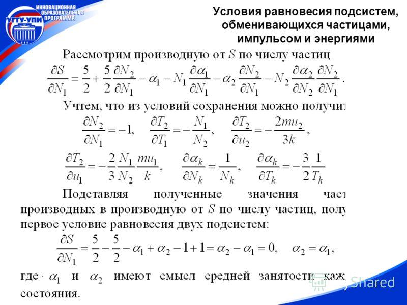31. Условия равновесия подсистем, обменивающихся частицами, импульсом и энергиями