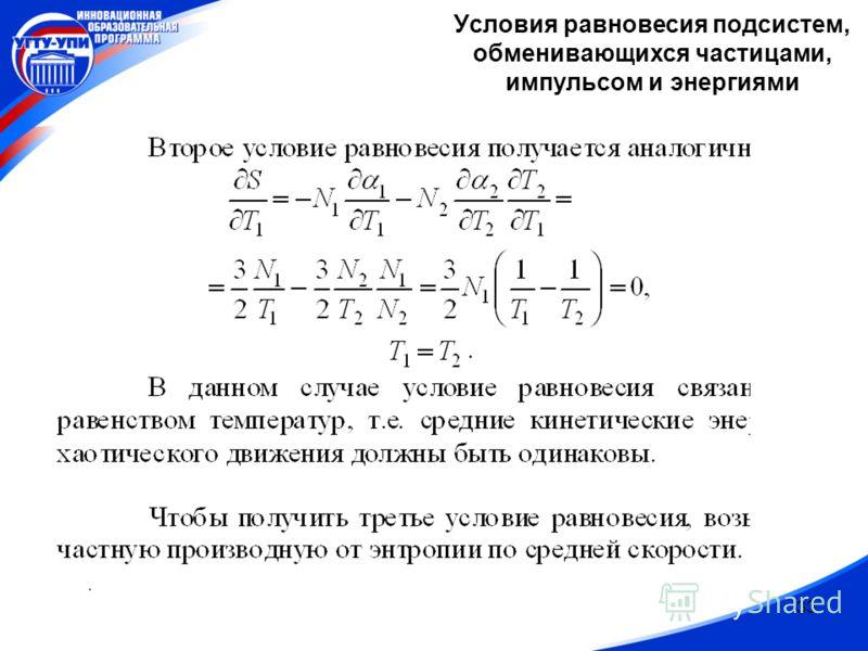 33. Условия равновесия подсистем, обменивающихся частицами, импульсом и энергиями