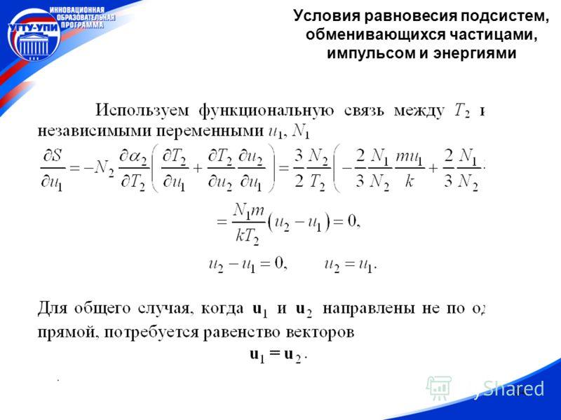 34. Условия равновесия подсистем, обменивающихся частицами, импульсом и энергиями