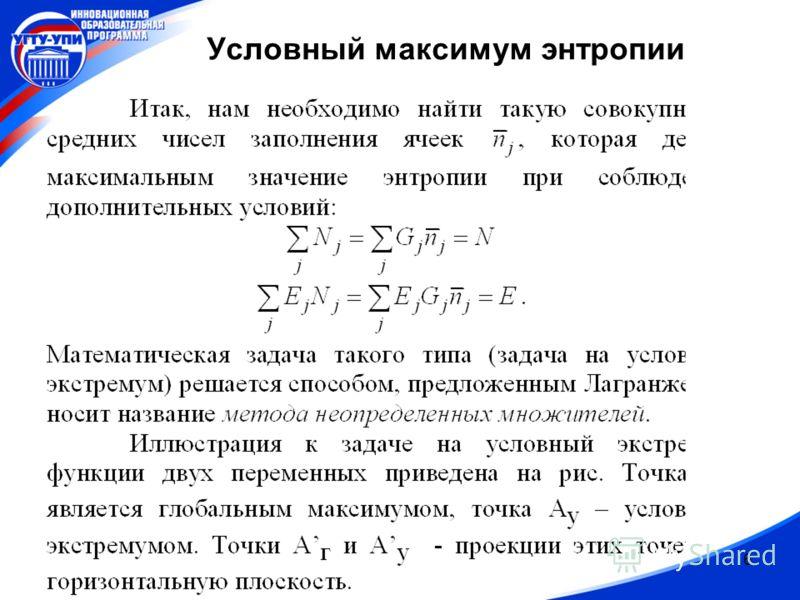 6. Условный максимум энтропии