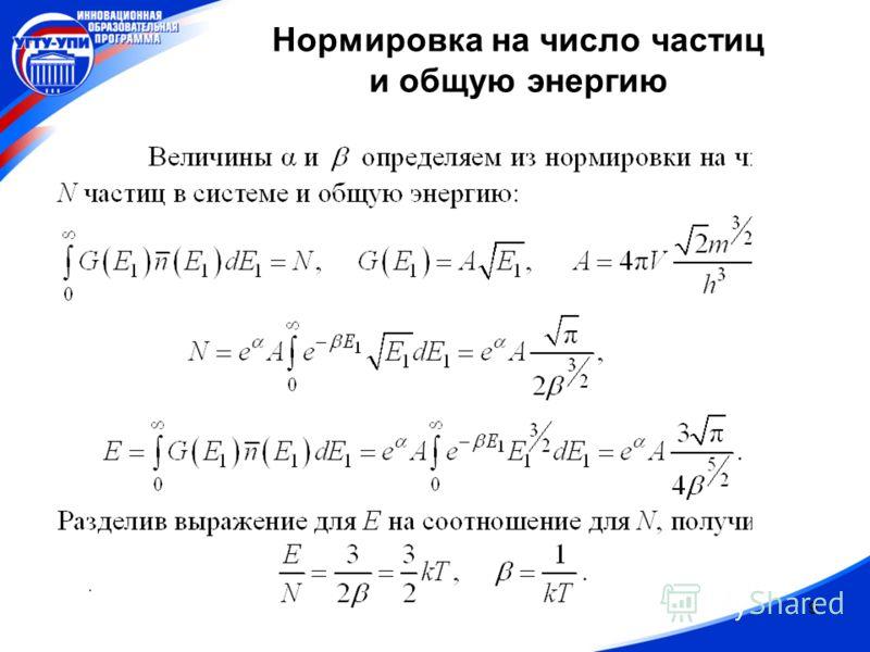 9. Нормировка на число частиц и общую энергию