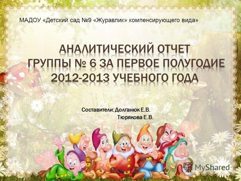 Составители: Долганюк Е.В. Тюрякова Е.В. МАДОУ «Детский сад 9 «Журавлик» компенсирующего вида»