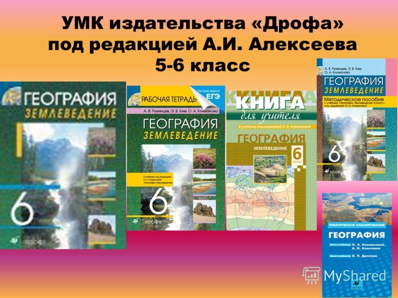 УМК издательства «Дрофа» под редакцией А.И. Алексеева 5-6 класс