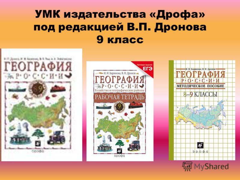 УМК издательства «Дрофа» под редакцией В.П. Дронова 9 класс