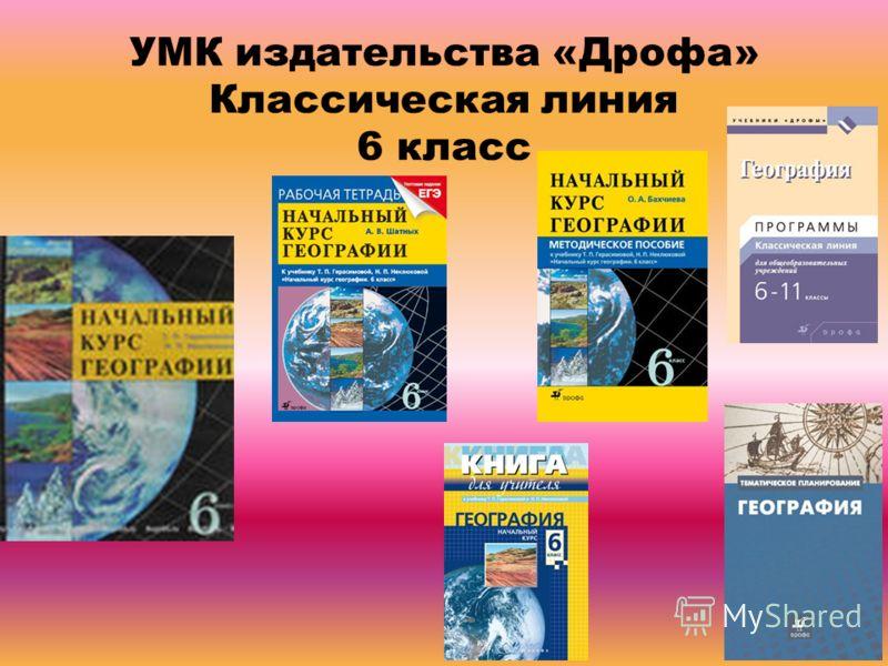УМК издательства «Дрофа» Классическая линия 6 класс
