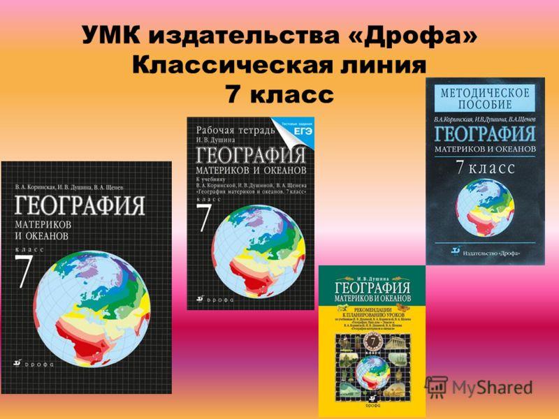 УМК издательства «Дрофа» Классическая линия 7 класс