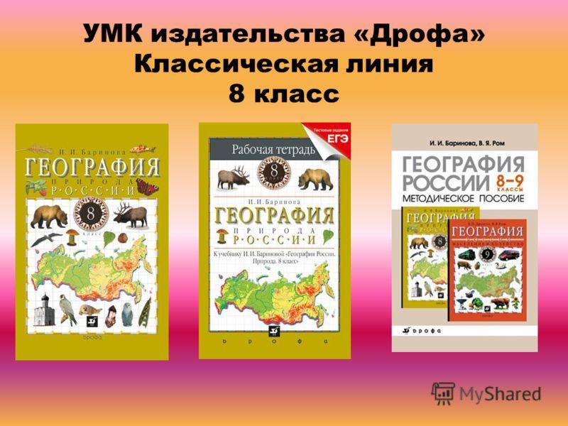 УМК издательства «Дрофа» Классическая линия 8 класс
