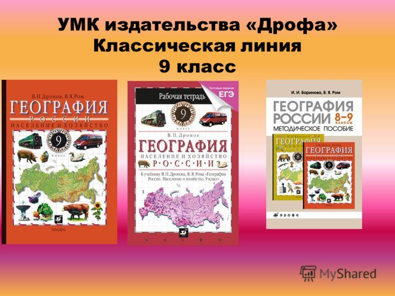 УМК издательства «Дрофа» Классическая линия 9 класс