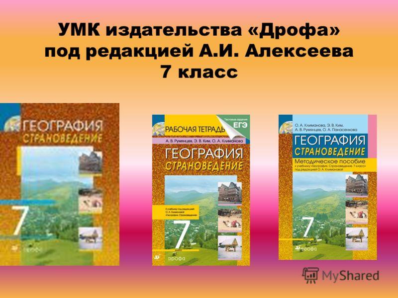 УМК издательства «Дрофа» под редакцией А.И. Алексеева 7 класс