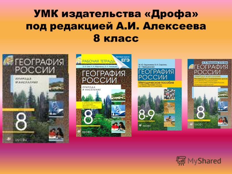 УМК издательства «Дрофа» под редакцией А.И. Алексеева 8 класс