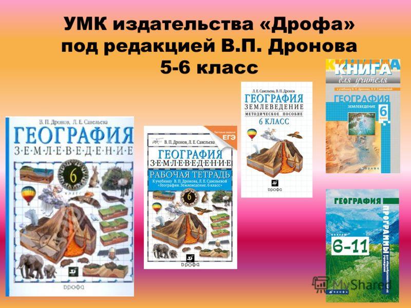 УМК издательства «Дрофа» под редакцией В.П. Дронова 5-6 класс