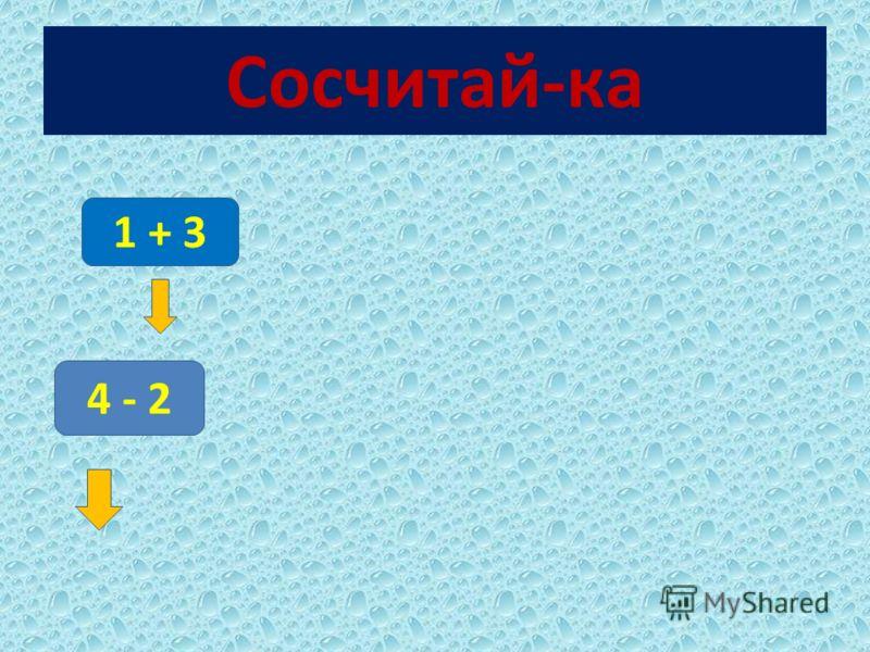 Сосчитай-ка 1 + 3 4 - 2