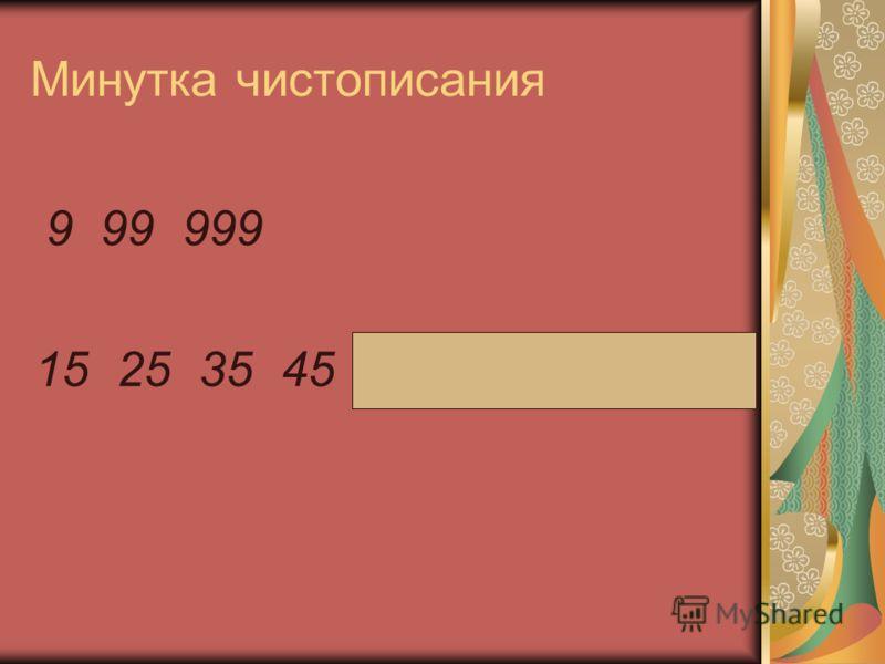 Минутка чистописания 9 99 999 15 25 35 45 55 65 75 85 95