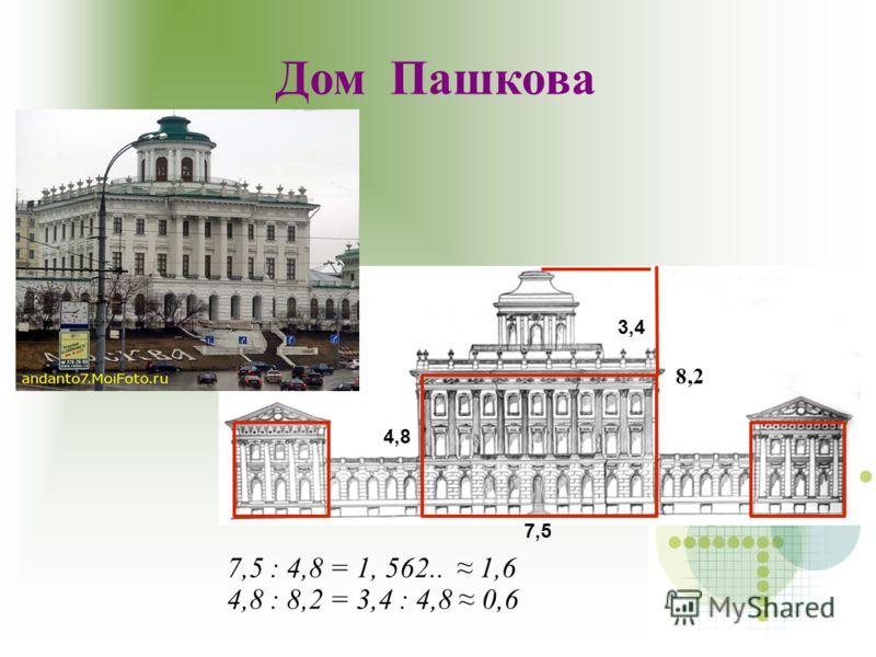 Дом Пашкова 4,8 7,5 7,5 : 4,8 = 1, 562.. 1,6 4,8 : 8,2 = 3,4 : 4,8 0,6 3,4 8,2