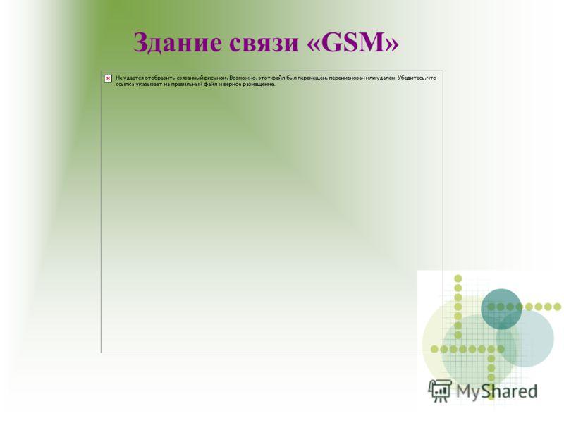 Здание связи «GSM»