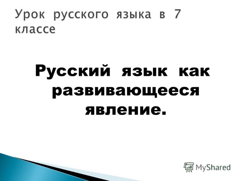 Русский язык как развивающееся явление.