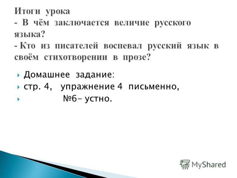 Домашнее задание: стр. 4, упражнение 4 письменно, 6- устно.
