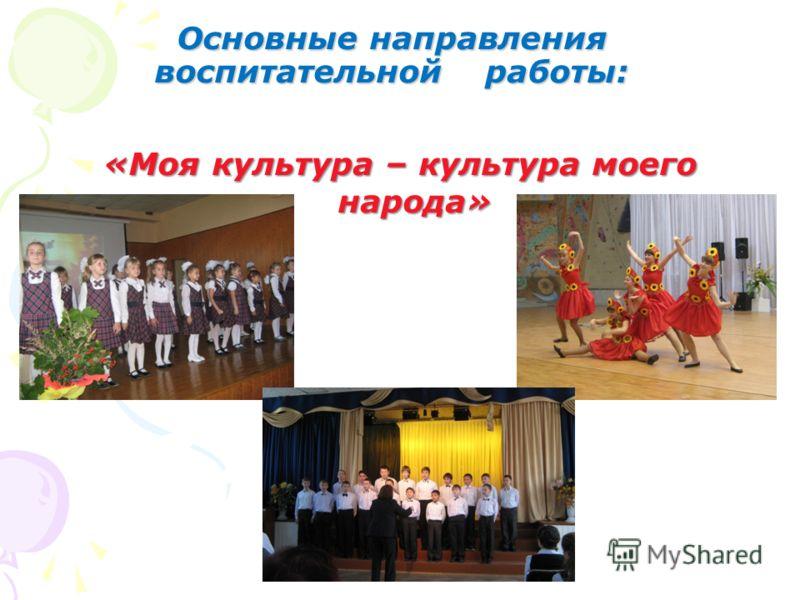 Основные направления воспитательной работы: «Моя культура – культура моего народа»