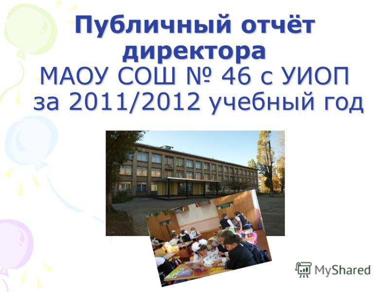 Публичный отчёт директора МАОУ СОШ 46 с УИОП за 2011/2012 учебный год